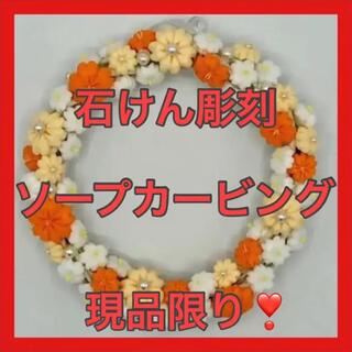 ソープカービングリース(オレンジミックス) カービング タイ 彫刻 石けん 限定(その他)