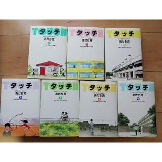 小学館 - タッチ あだち充 コミックスワイド版 1~7巻セット