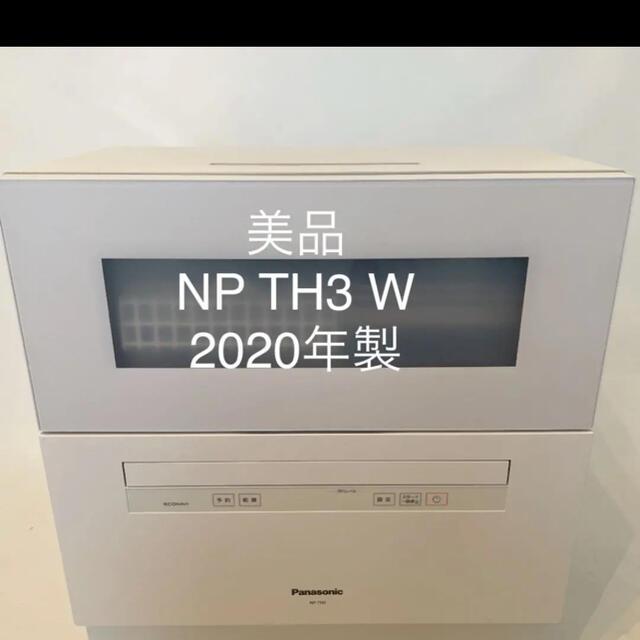 Panasonic(パナソニック)のNP TH3 スマホ/家電/カメラの生活家電(食器洗い機/乾燥機)の商品写真