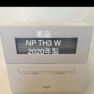 Panasonic - NP TH3