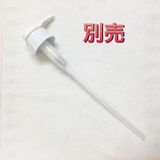 アムウェイ(Amway)のアムウェイ 1L用 プランジャー・ディスペンサー(日用品/生活雑貨)