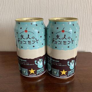 サッポロ - 大人のチョコミント サッポロビール  2本 数量限定品