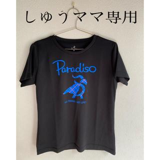 パラディーゾ(Paradiso)のパラディーゾ    Tシャツ (ウェア)