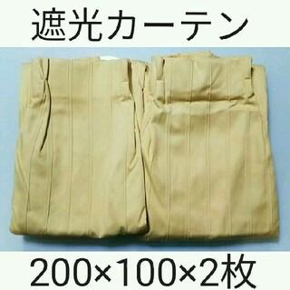 ニッセン(ニッセン)のニッセン 遮光カーテン 200×100×2枚 未使用(カーテン)