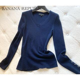 バナナリパブリック(Banana Republic)の美品バナナリパブリック春に活躍Vニット濃紺Mエポカアドーアナイセオリー(ニット/セーター)