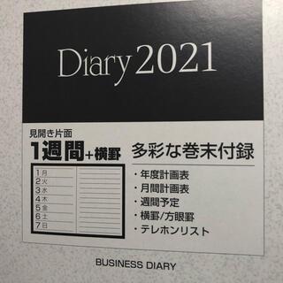 コクヨ(コクヨ)のコクヨ 見開きビジネスダイヤリー2021 B5サイズ(手帳)