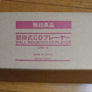 ムジルシリョウヒン(MUJI (無印良品))の専用)無印良品 壁掛式CDプレーヤー (ジャンク品)(ポータブルプレーヤー)