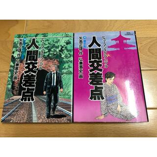 ショウガクカン(小学館)の人間交差点 2冊(青年漫画)