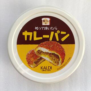 カルディ(KALDI)のKALDI カルディ ぬって焼いたらカレーパン カレー パン 人気 未開封(その他)