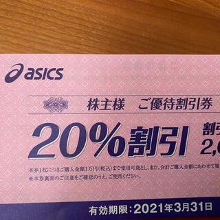asics - アシックスご優待割引券 20% 2枚
