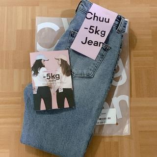 チュー(CHU XXX)の【送料込み】【早い者勝ち】chuu −5kgジーンズ vol.124(デニム/ジーンズ)