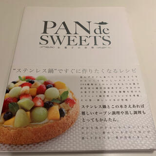 アムウェイ(Amway)のPan de sweets お菓子の世界(料理/グルメ)