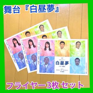 下北沢 本多劇場 白昼夢 舞台 演劇 フライヤー(印刷物)