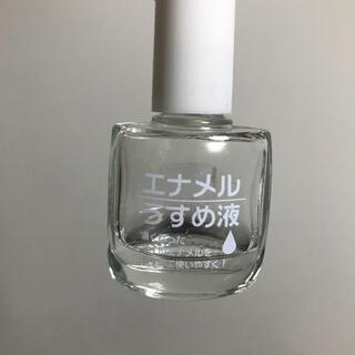 エナメル うすめ液 4ml ネイル(ネイル用品)