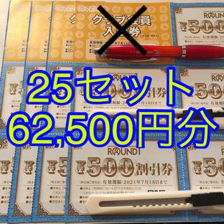 25セット 62,500円分 ラウンドワン 株主優待券(ボウリング場)