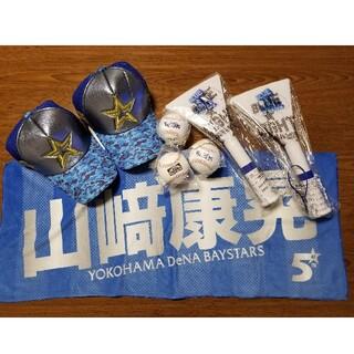 ヨコハマディーエヌエーベイスターズ(横浜DeNAベイスターズ)のベイスターズ キャップ 2つセット(その他)