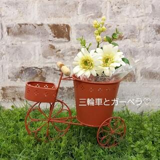 専用ページ 三輪車とガーベラ ブリキ 光触媒 造花 (その他)