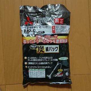 ミツビシデンキ(三菱電機)の三菱掃除機用紙パック MP-9 (3枚)(掃除機)