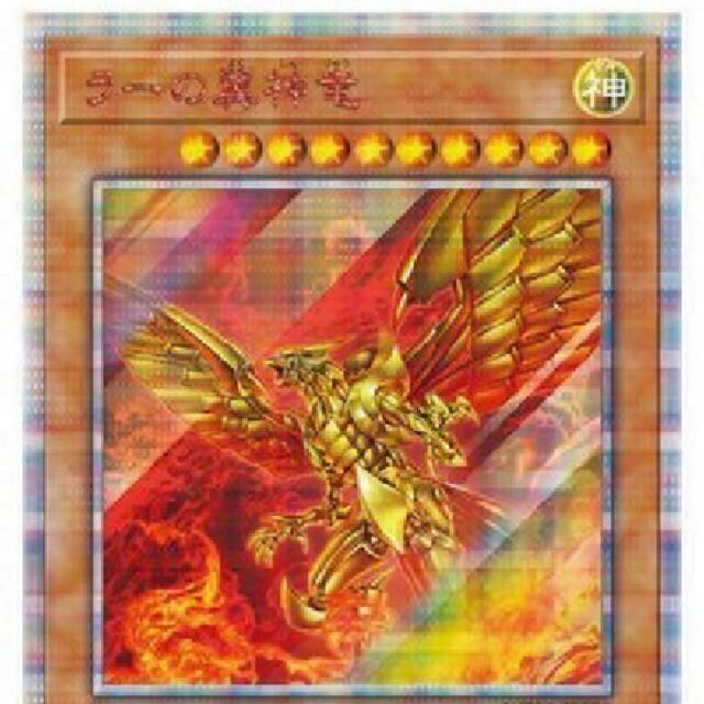 の 竜 ラー 20th 翼神 【遊戯王】「神属性」三幻神&幻神獣族サポート集