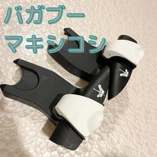 Maxi-Cosi - 【送料無料】バガブー マキシコシ アダプター
