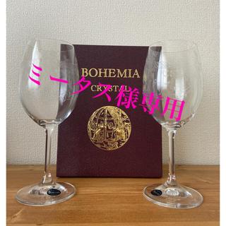 ボヘミア クリスタル(BOHEMIA Cristal)のボヘミア クリスタルワイングラス ペア(グラス/カップ)