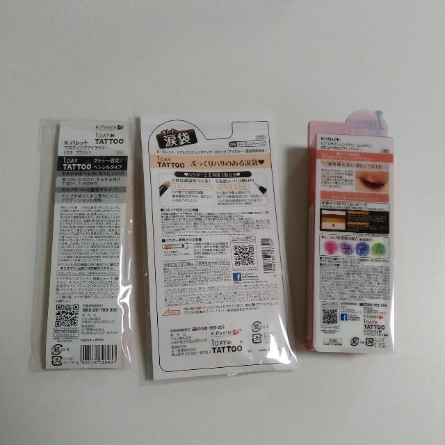 K-Palette(ケーパレット)の【kパレット】 コスメセット コスメ/美容のベースメイク/化粧品(その他)の商品写真