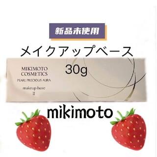 ミキモトコスメティックス(MIKIMOTO COSMETICS)のミキモトmikimoto cosmetics メイクアップベース30g(化粧下地)