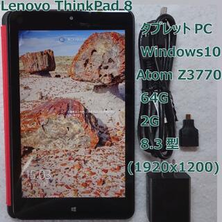 Lenovo - ThinkPad 8⭐️windows10 タブレット⭐️8.3型 64G/2G