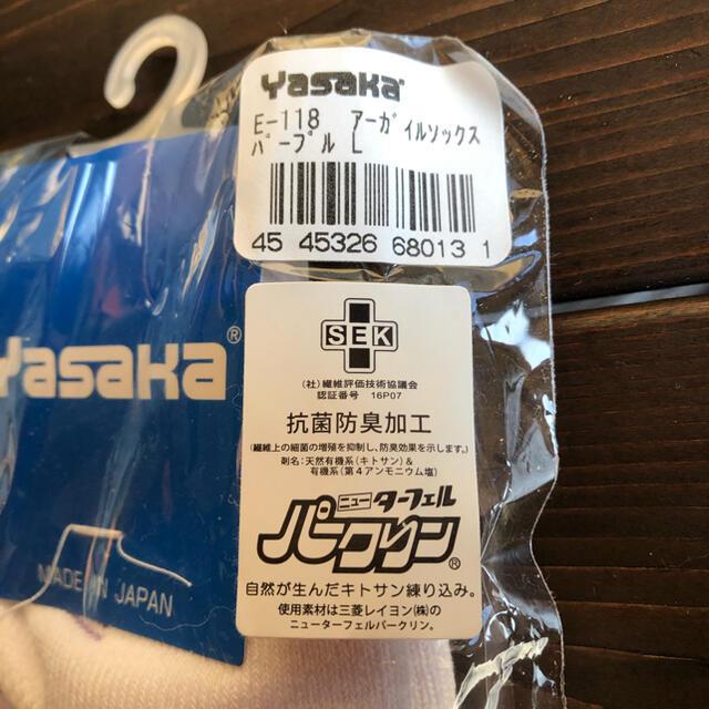 Yasaka(ヤサカ)のYASAKA 卓球 ソックス 25〜27センチ スポーツ/アウトドアのスポーツ/アウトドア その他(卓球)の商品写真