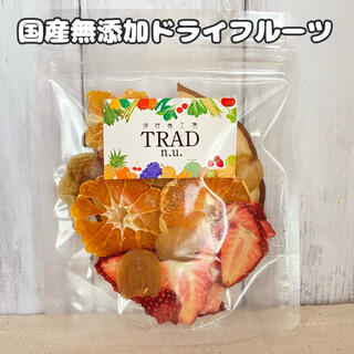 人気者オールスターズ☆国産無添加ドライフルーツ 32g(フルーツ)