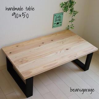 ローテーブル 国産杉 90×50 無垢材 cafe style コーヒーテーブル(ローテーブル)