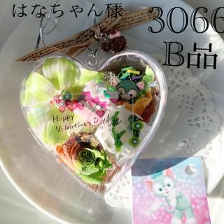 3066 ジェラトーニ B品 はなちゃん様(プリザーブドフラワー)