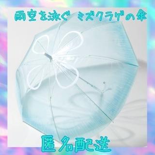 フェリシモ(FELISSIMO)の雨空を泳ぐ ミズクラゲの傘(傘)