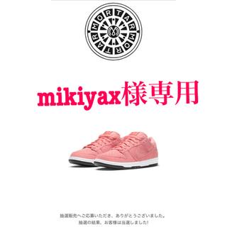 ナイキ(NIKE)のNIKE SB DUNK LOW PRO PRM PINK PIG 27.5(スニーカー)
