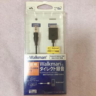 ウォークマン(WALKMAN)のWALKMAN ウォークマン 音声録画 ケーブル 新品未使用 美品 即購入OK(ポータブルプレーヤー)