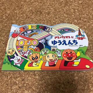 アンパンマン(アンパンマン)のアンパンマンとゆうえんち 絵本(絵本/児童書)
