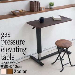 ワンタッチで高さ調節可能◇ガス圧昇降テーブル/机/介護/ベッドテーブル/北欧風(ローテーブル)