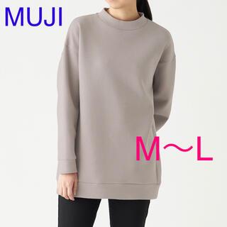 ムジルシリョウヒン(MUJI (無印良品))の新品 無印良品 二重編み チュニック 婦人・M〜L  ペールブラウン(トレーナー/スウェット)