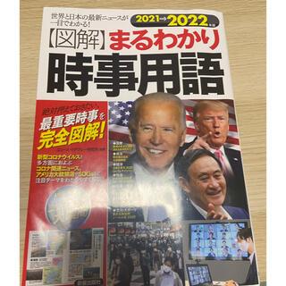 オウブンシャ(旺文社)の〈図解〉まるわかり時事用語 世界と日本の最新ニュースが一目でわかる! 2021→(ビジネス/経済)