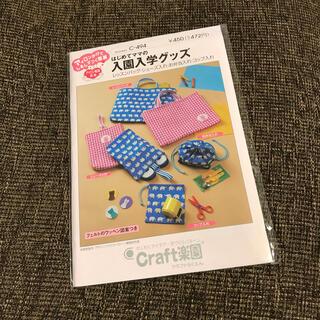 入園入学グッズ ハンドメイド 型紙(バッグ/レッスンバッグ)