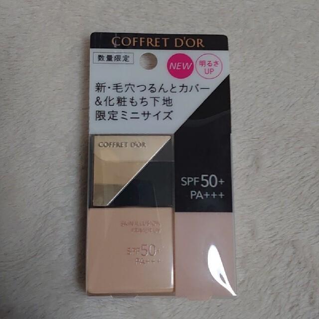 COFFRET D'OR(コフレドール)のコフレドール スキンイリュージョンプライマー 化粧下地 コスメ/美容のベースメイク/化粧品(化粧下地)の商品写真