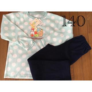 サンエックス - すみっコぐらし  パジャマ  長袖  フリース 140 女の子 新品、タグ付き