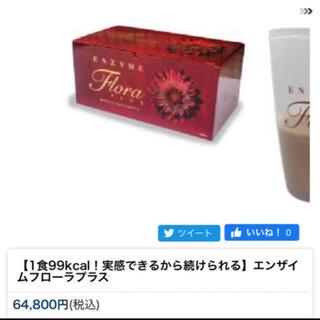 エンザイムフローラ 1箱(ダイエット食品)