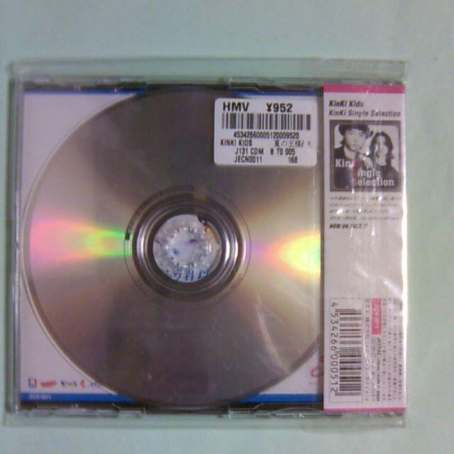 KinKi Kids - KinKi Kids CD「夏の王様/もう君以外愛せない」中古の ...