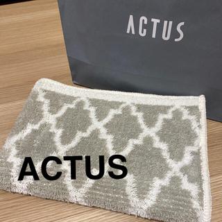 アクタス(ACTUS)のアクタス マルチマット グレー&ホワイト(玄関マット)