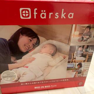 アカチャンホンポ - ファルスカ ベッドインベッド フレックス 赤ちゃん 布団 ベビーベッド