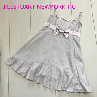ジルスチュアートニューヨーク(JILLSTUART NEWYORK)のJILLSTUART NEWYORK ワンピース 110(ワンピース)