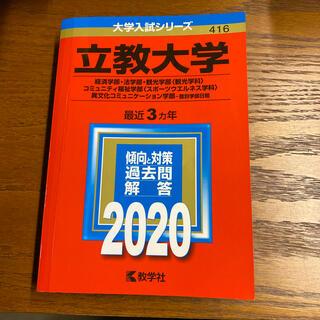 立教 2020 経済学部 法学部 観光学部 コミュニティ福祉学部 異コミ(語学/参考書)