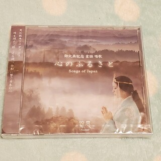 【CD】御大典記念 童謡 唱歌 心のふるさと(童謡/子どもの歌)