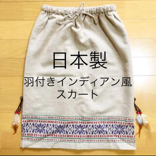 チチカカ(titicaca)の日本製 羽付きインディアン風スカート(ひざ丈スカート)